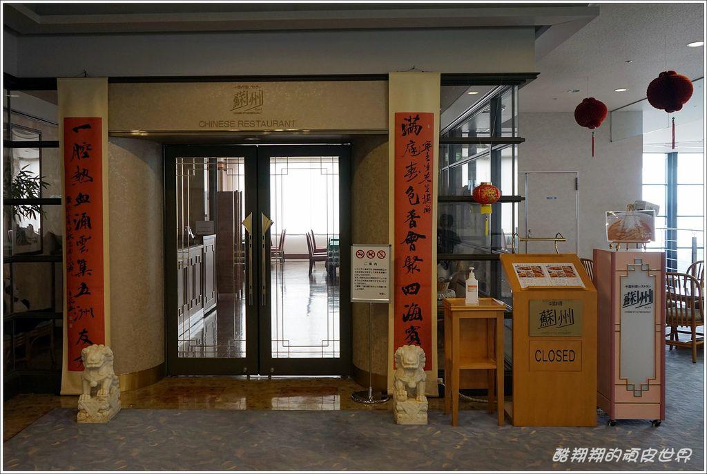 紀州南部皇家飯店-19.JPG