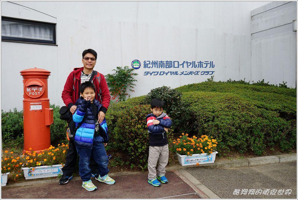 紀州南部皇家飯店-25.JPG