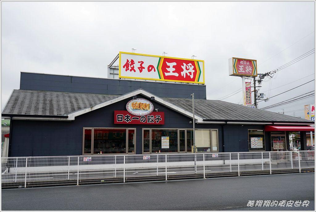 餃子王將-01.JPG