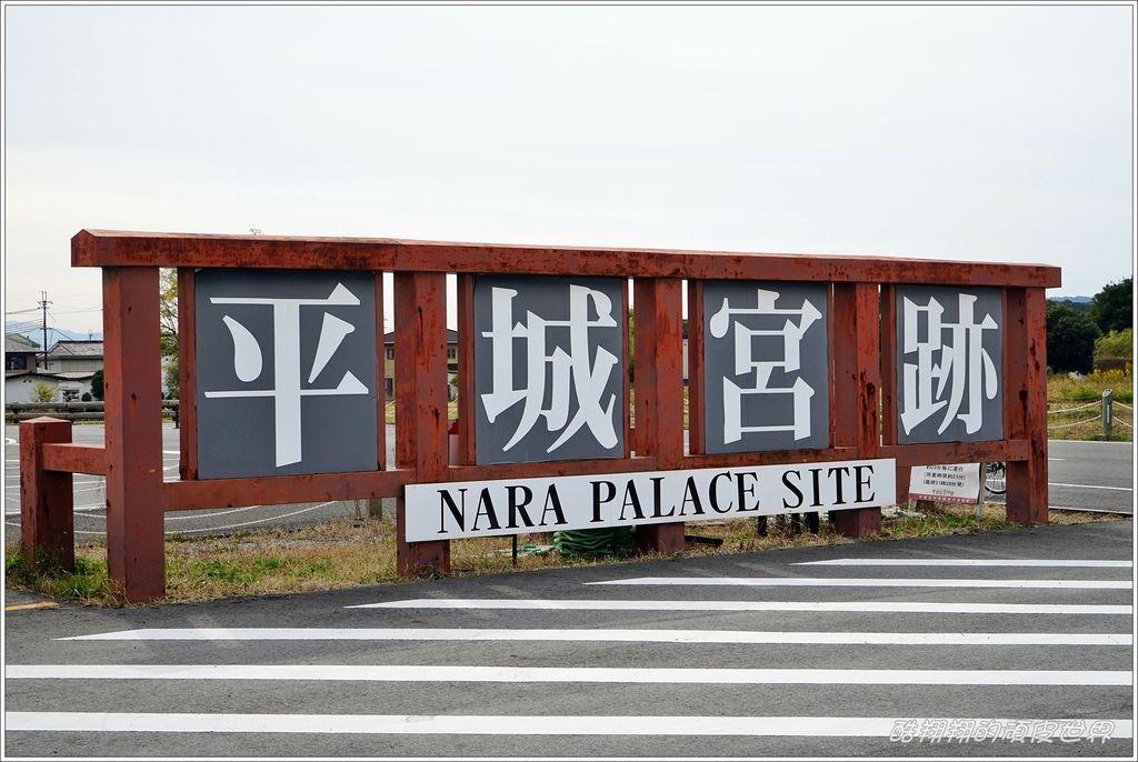 平城宮跡-01.JPG