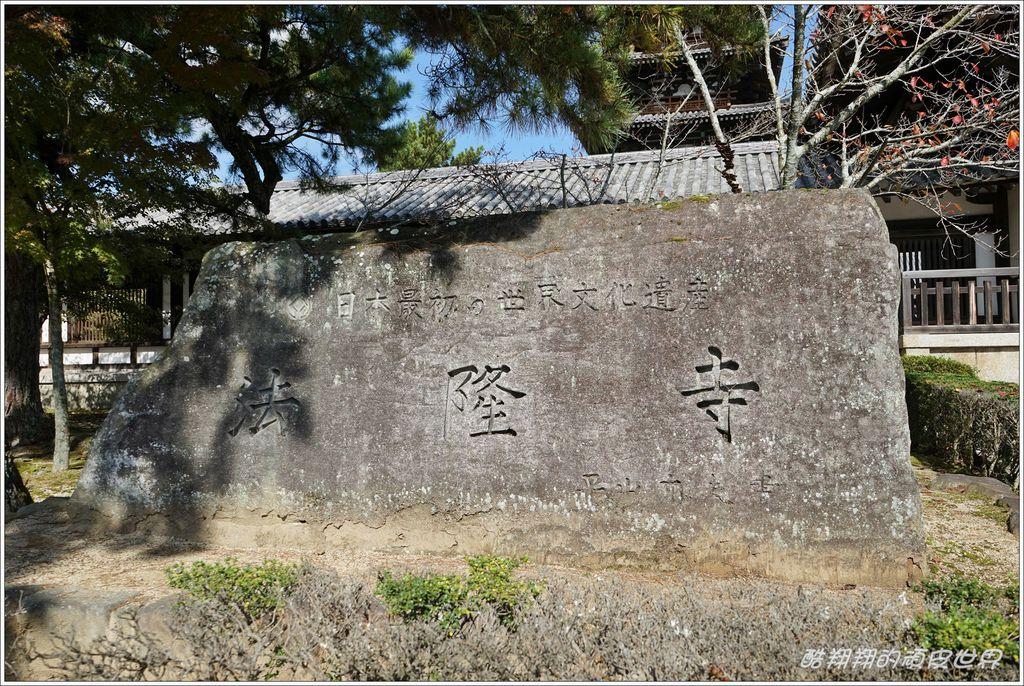 法隆寺-05.JPG