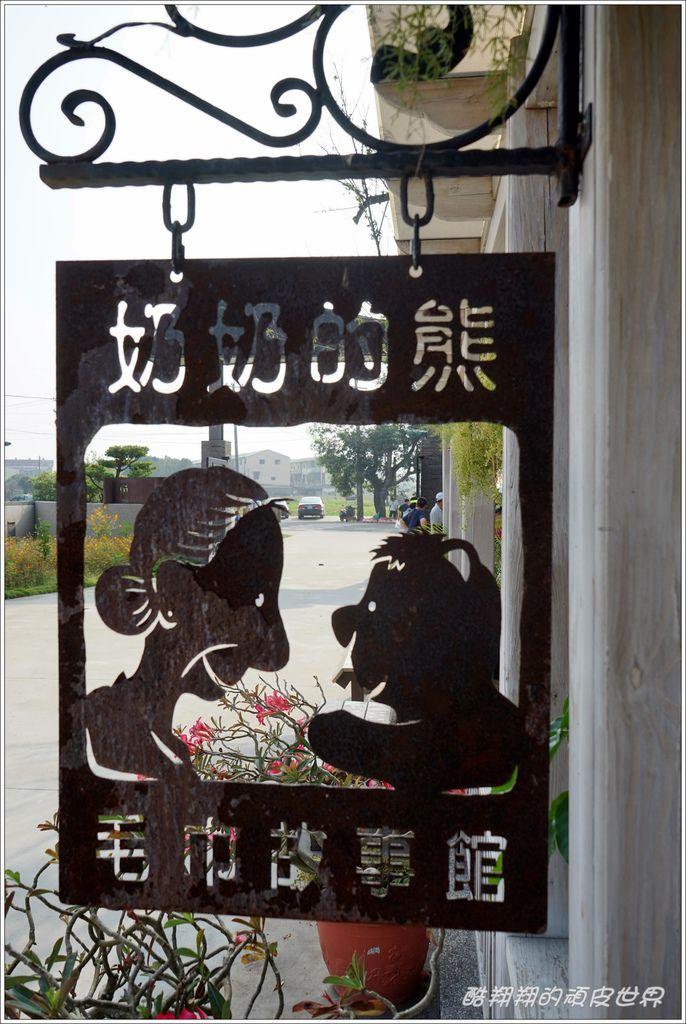 奶奶的熊-06.JPG