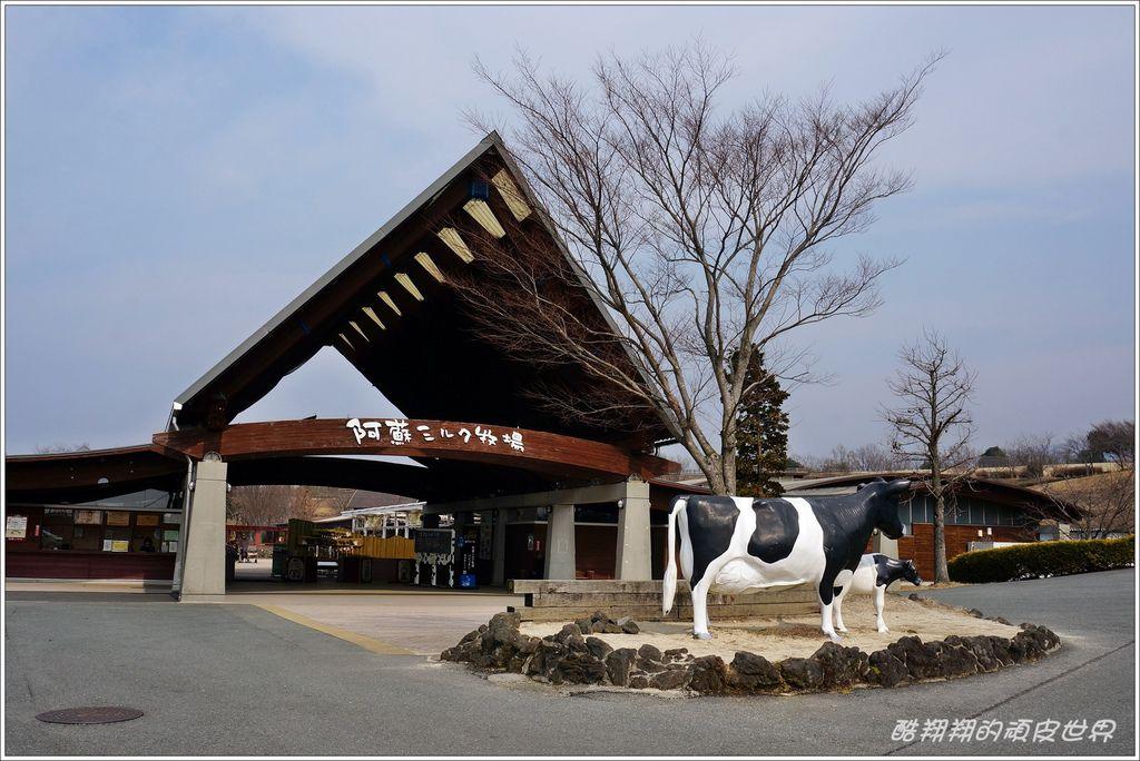 阿蘇牛奶牧場-01.JPG