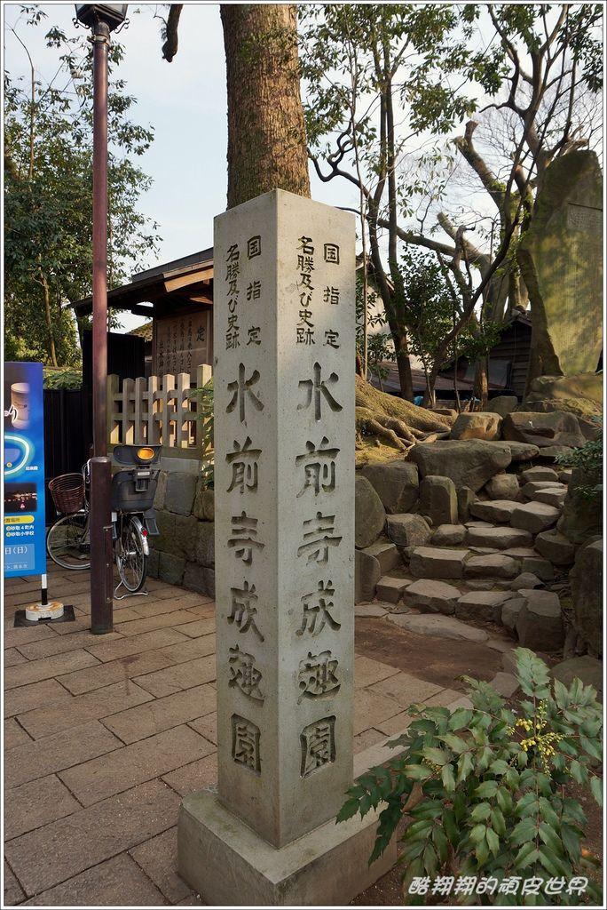 水前寺成趣園-02.JPG