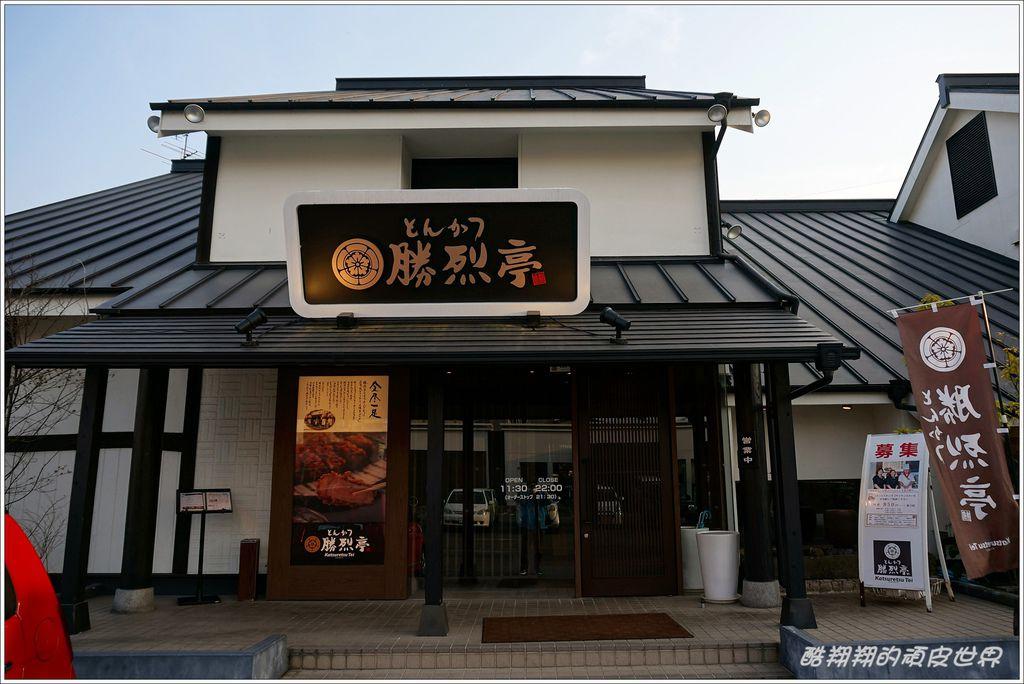 勝烈亭-01.JPG