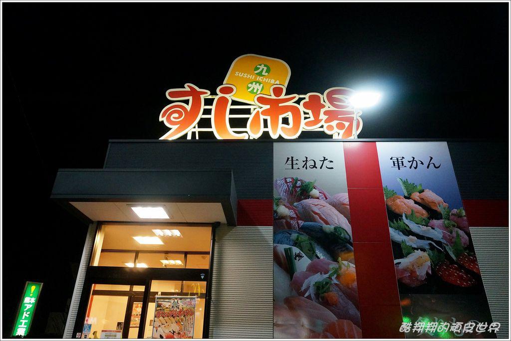 九州壽司市場-01.JPG