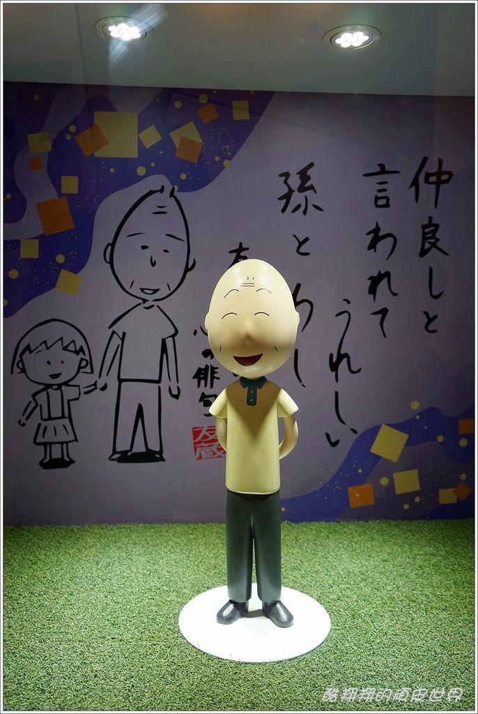 櫻桃小丸子-18.JPG