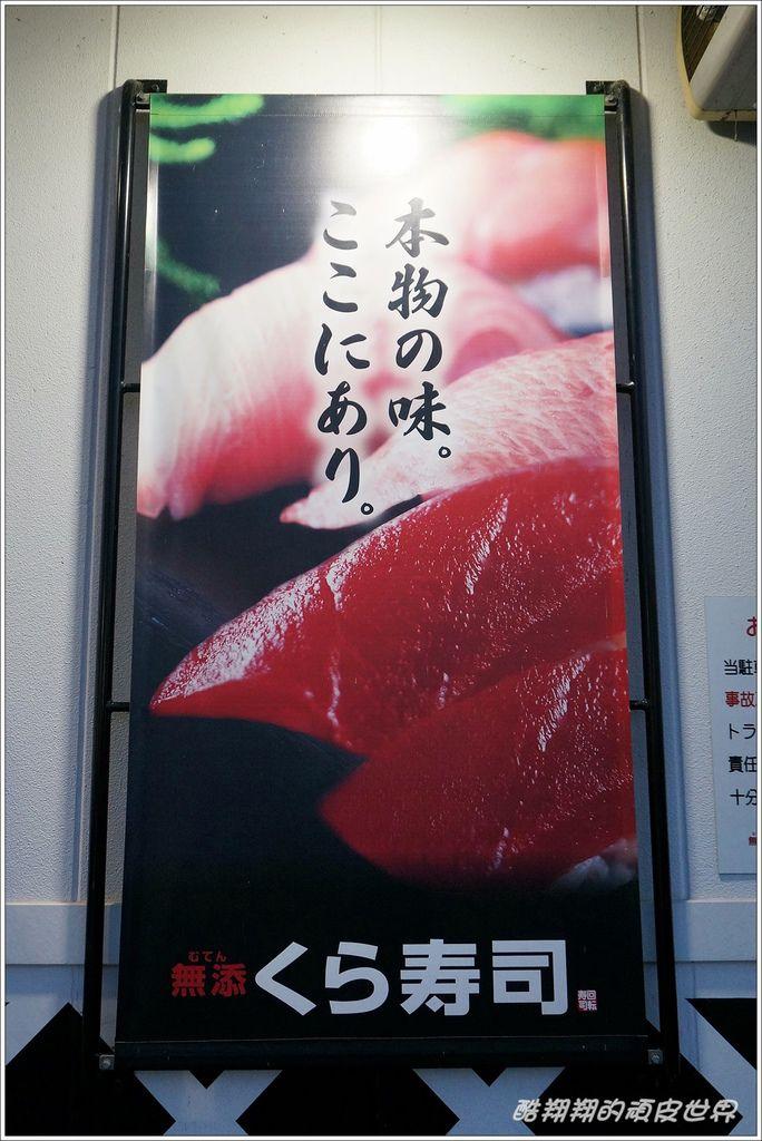 KURA壽司-02.JPG