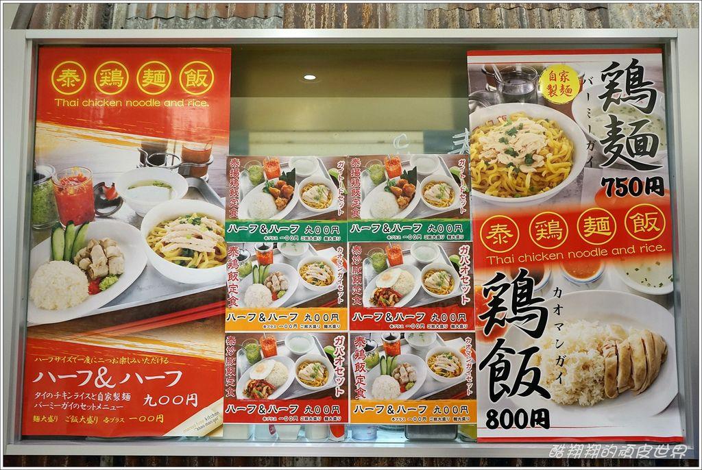 泰雞麵飯-03.JPG