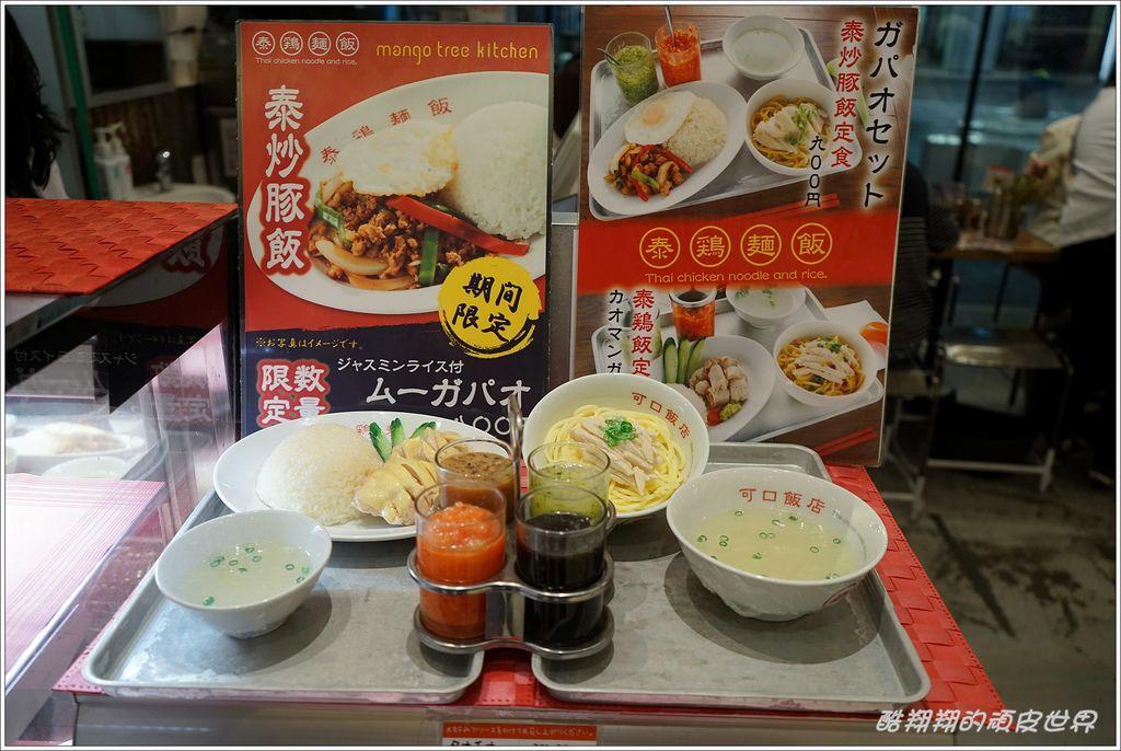 泰雞麵飯-04.JPG