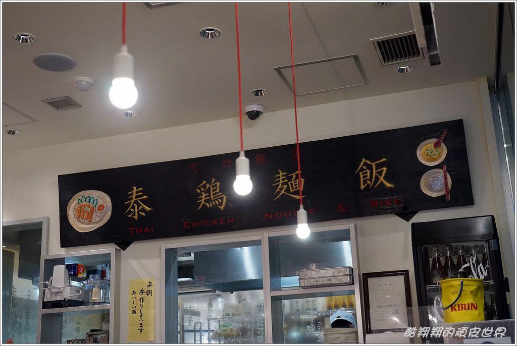 泰雞麵飯-05.JPG
