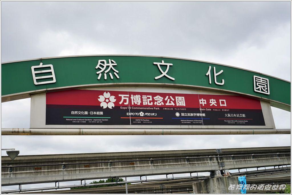 萬博公園-04.JPG