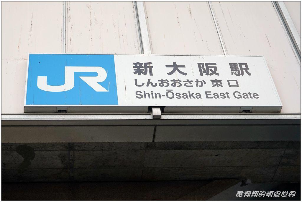新大阪驛-01.JPG
