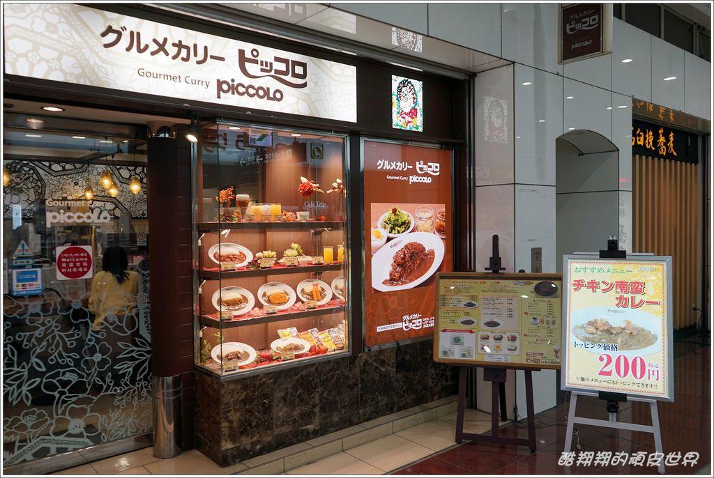 新大阪驛-04.JPG