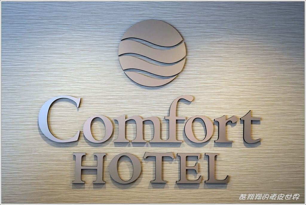 Comfort-02.JPG