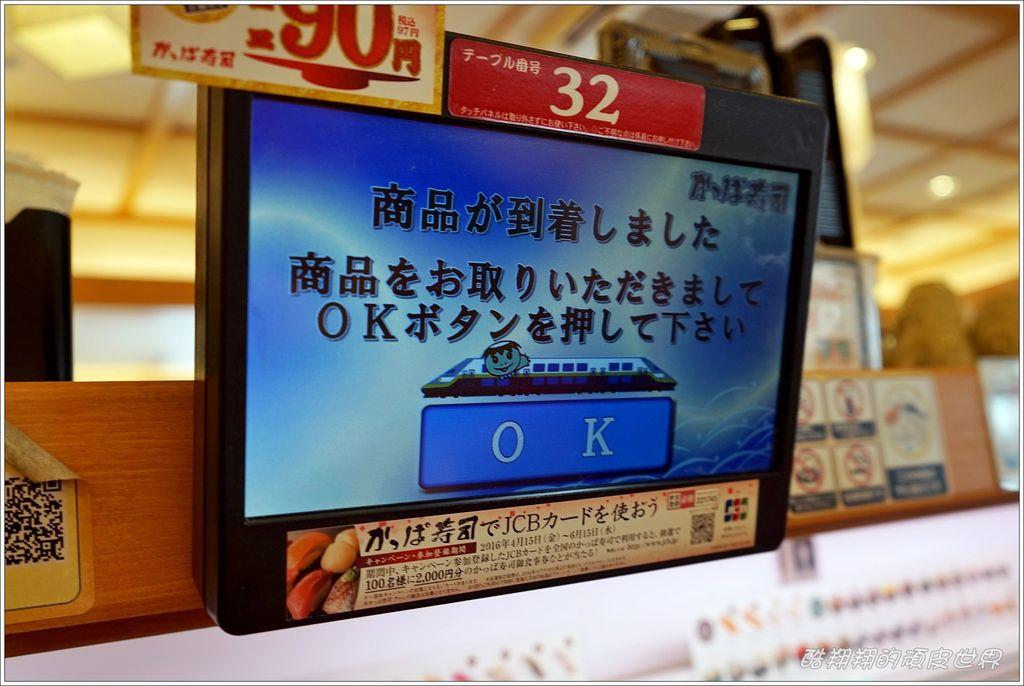 河童壽司-09.JPG