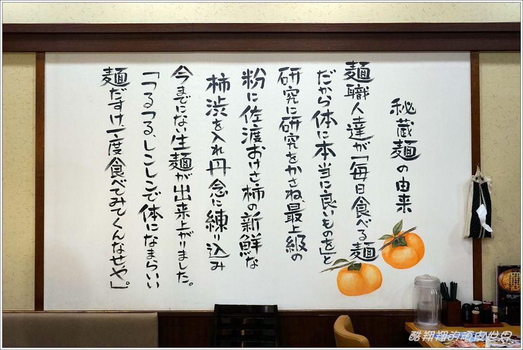 越後秘藏麵-09.JPG