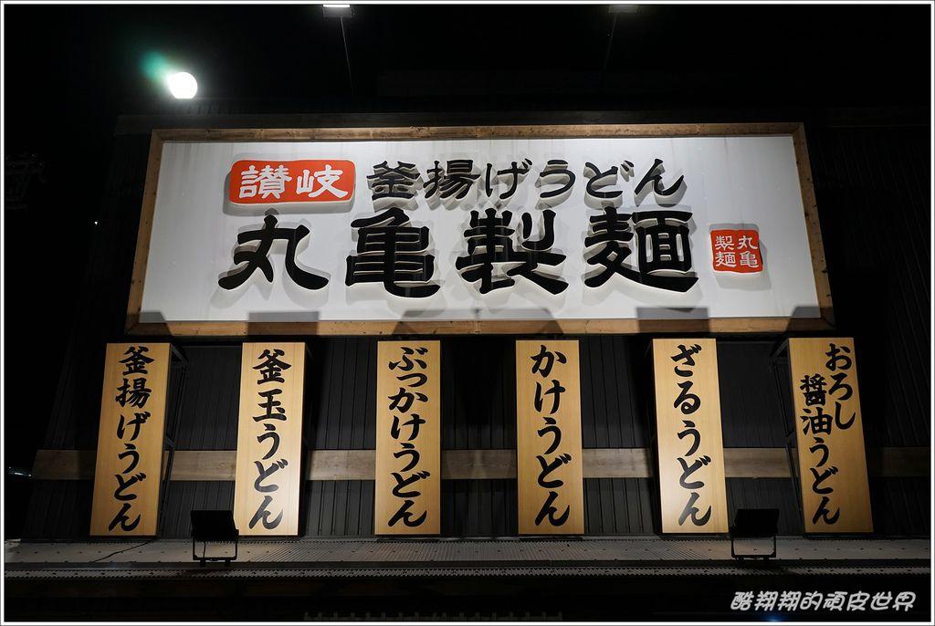 丸龜製麵-02.JPG