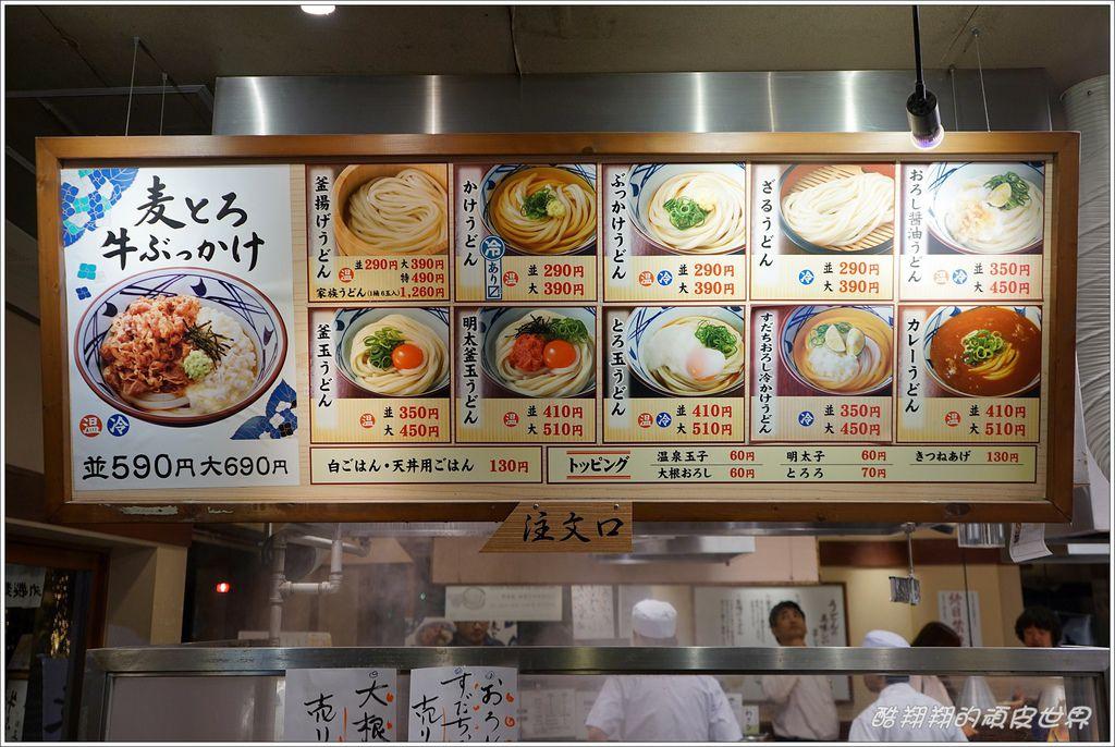 丸龜製麵-04.JPG