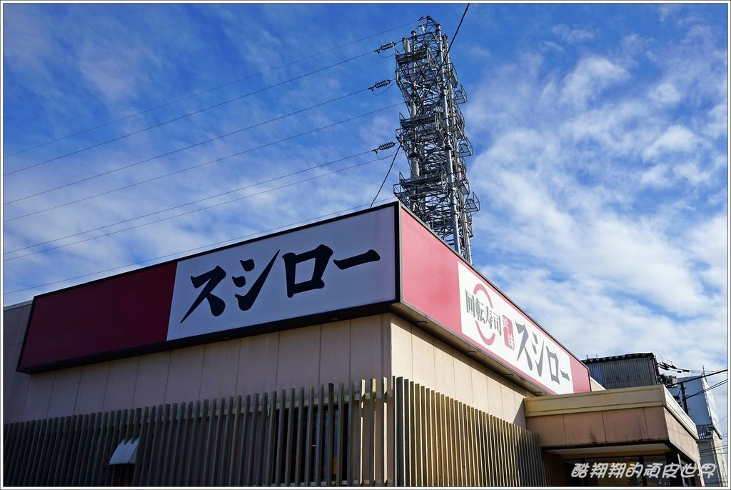 壽司郎南吹田-01.JPG