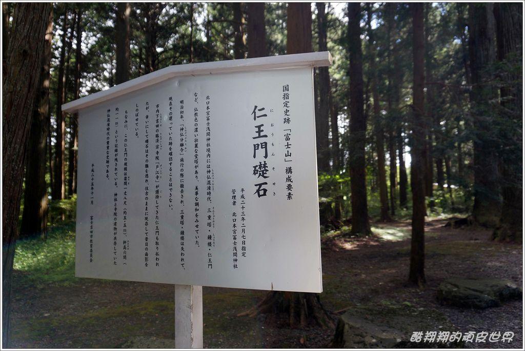北口富士淺間神社-03.JPG