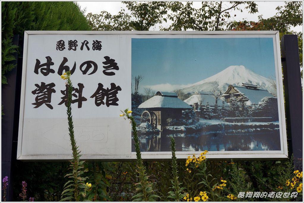 忍野八海-26.JPG