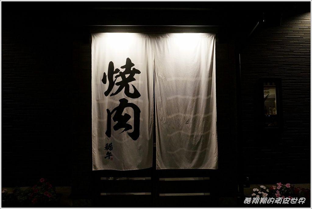 燒肉稀牛-01.JPG