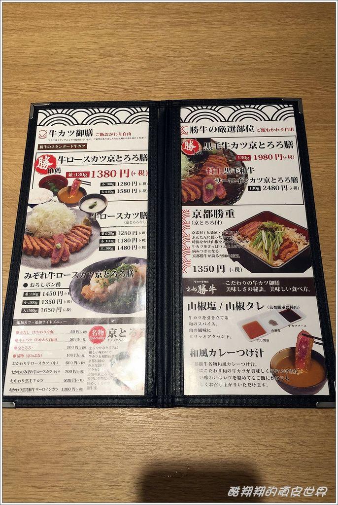 京都勝牛-06.JPG