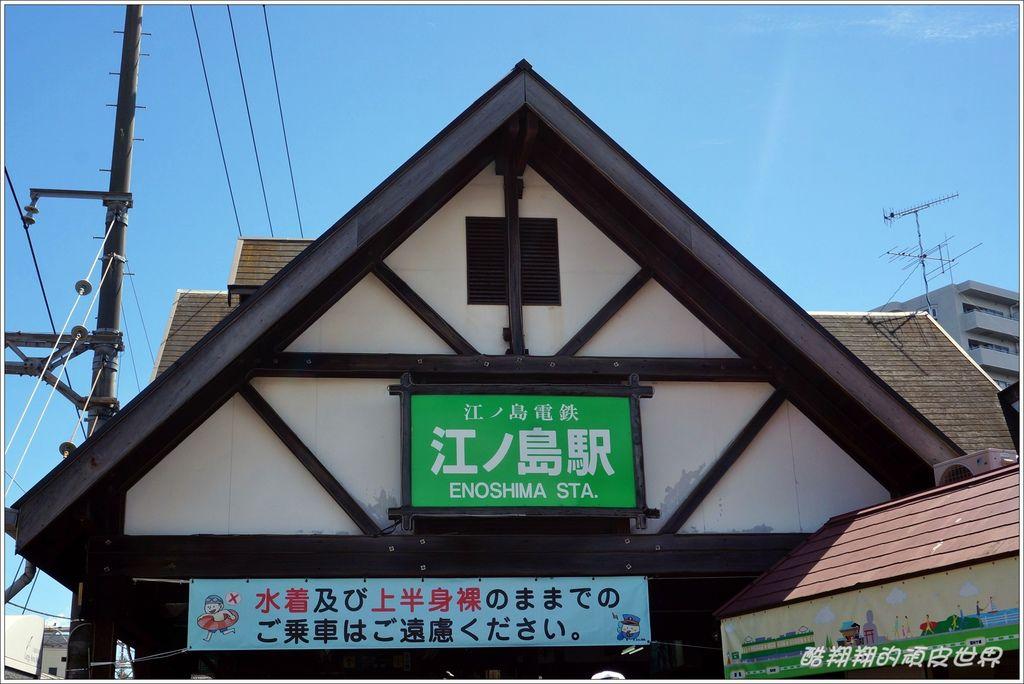 鐮倉高校前-01.JPG