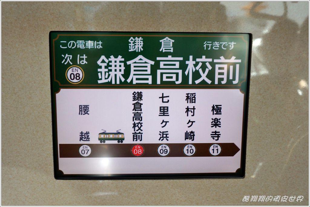 鐮倉高校前-05.JPG