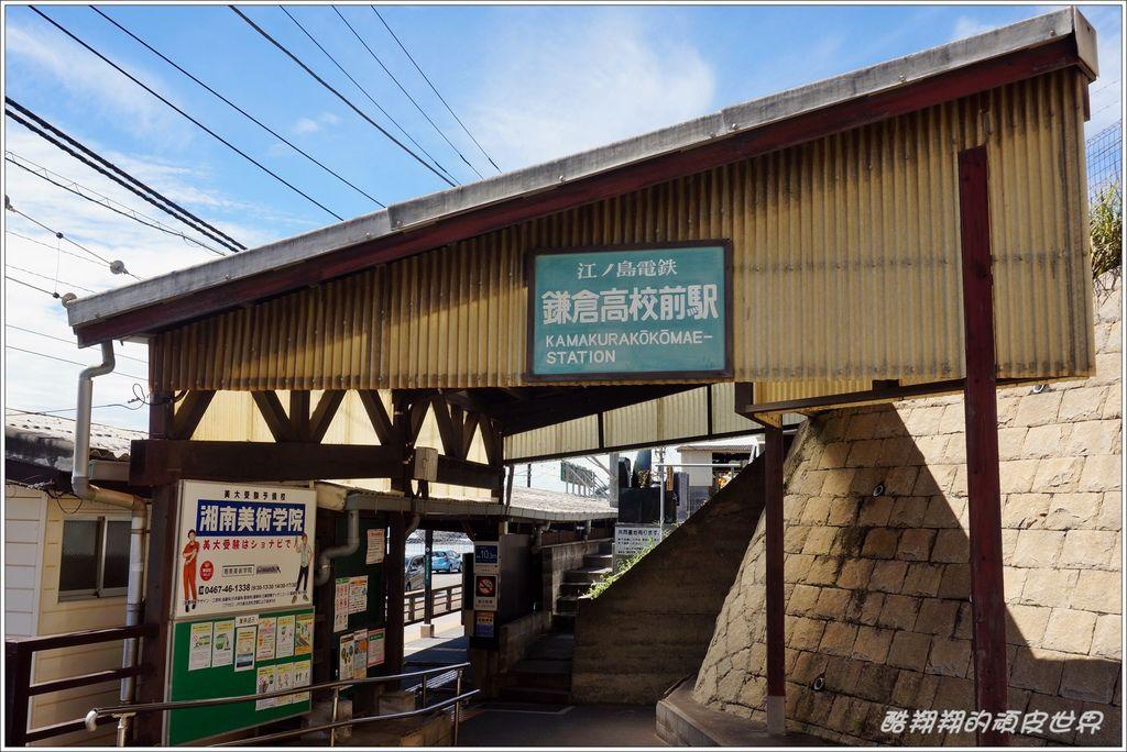 鐮倉高校前-08.JPG