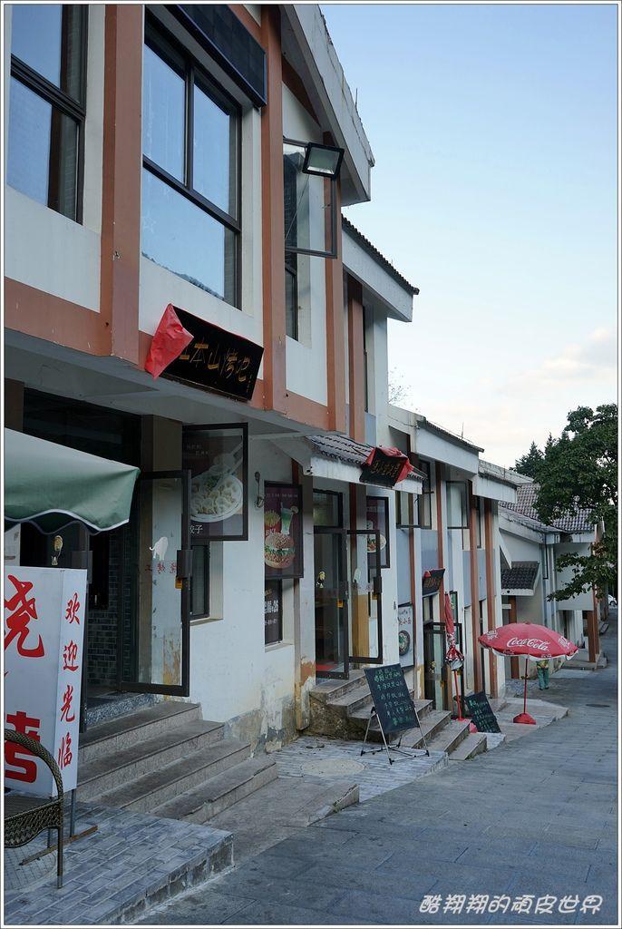 黃山溫泉飯店區-10.JPG