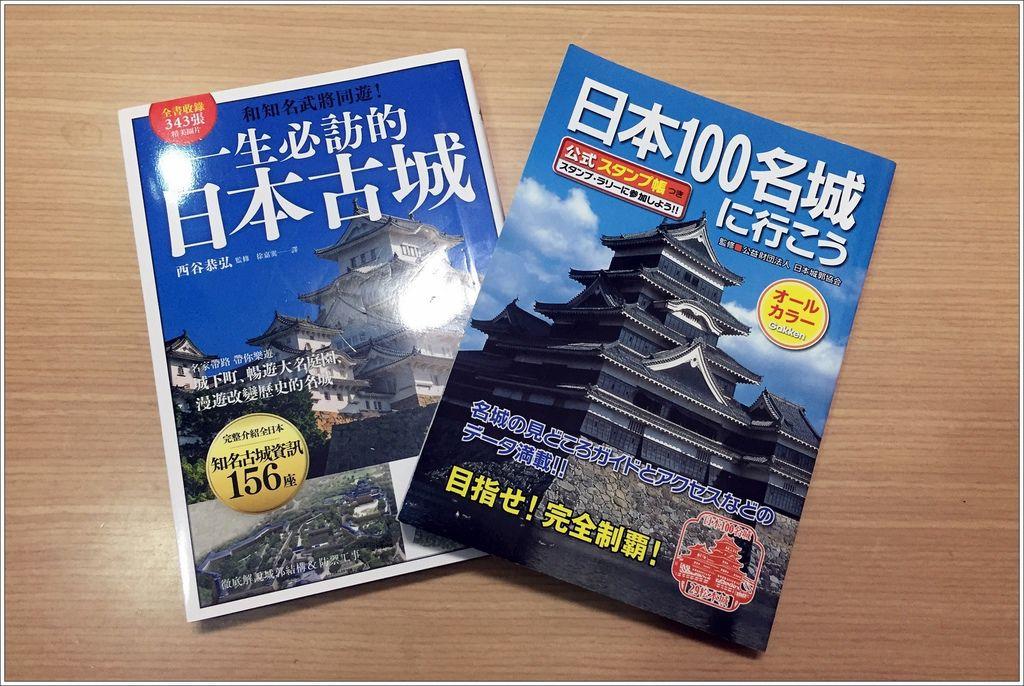 百大名城書籍.JPG