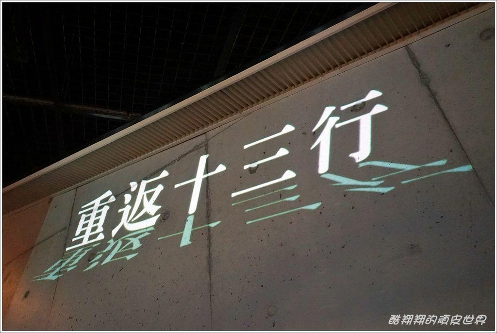 十三行博物館-13.JPG