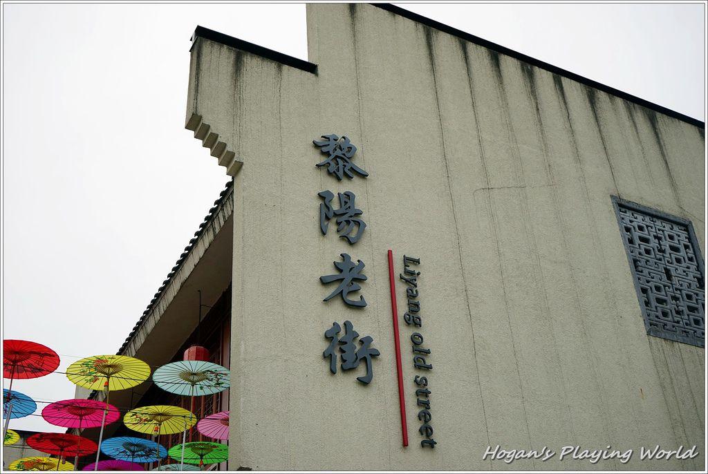 黎陽屯溪老街-01.JPG