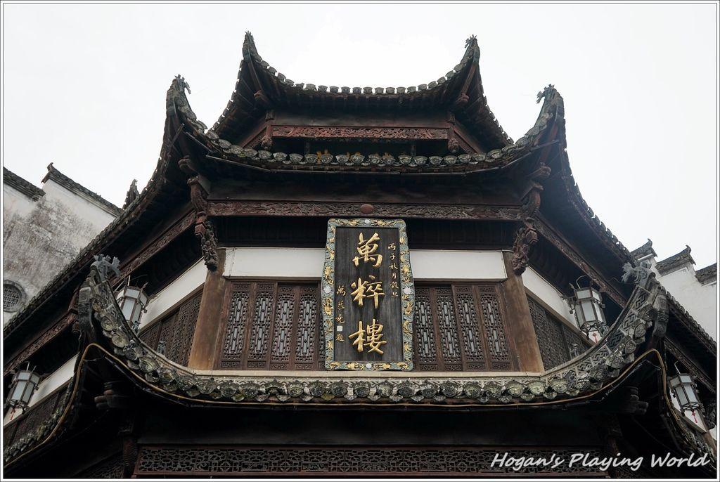 黎陽屯溪老街-19.JPG
