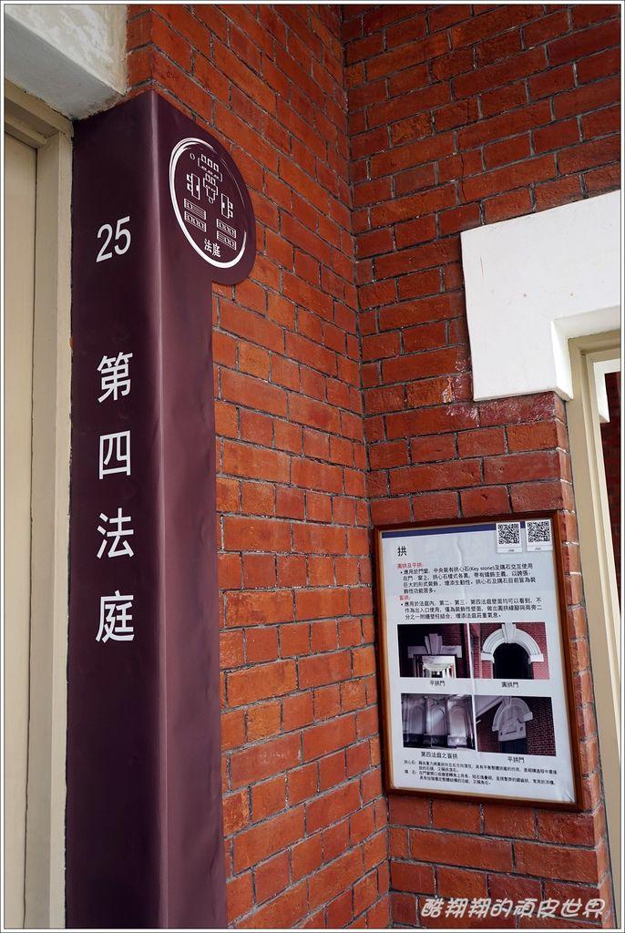 原台南法庭-22.JPG