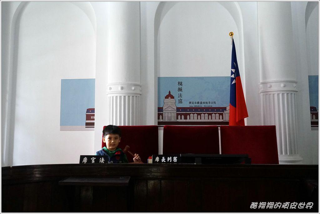 原台南法庭-23.JPG