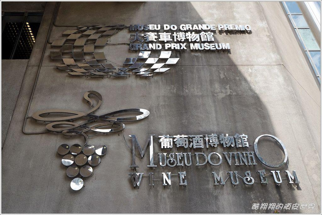 大賽車博物館-01.JPG
