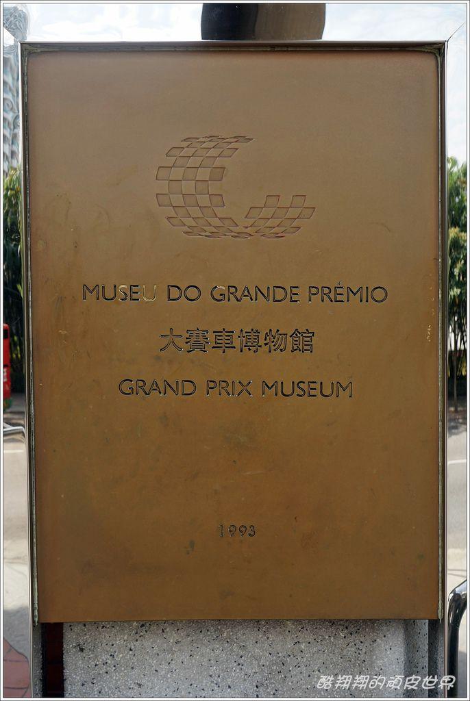 大賽車博物館-02.JPG