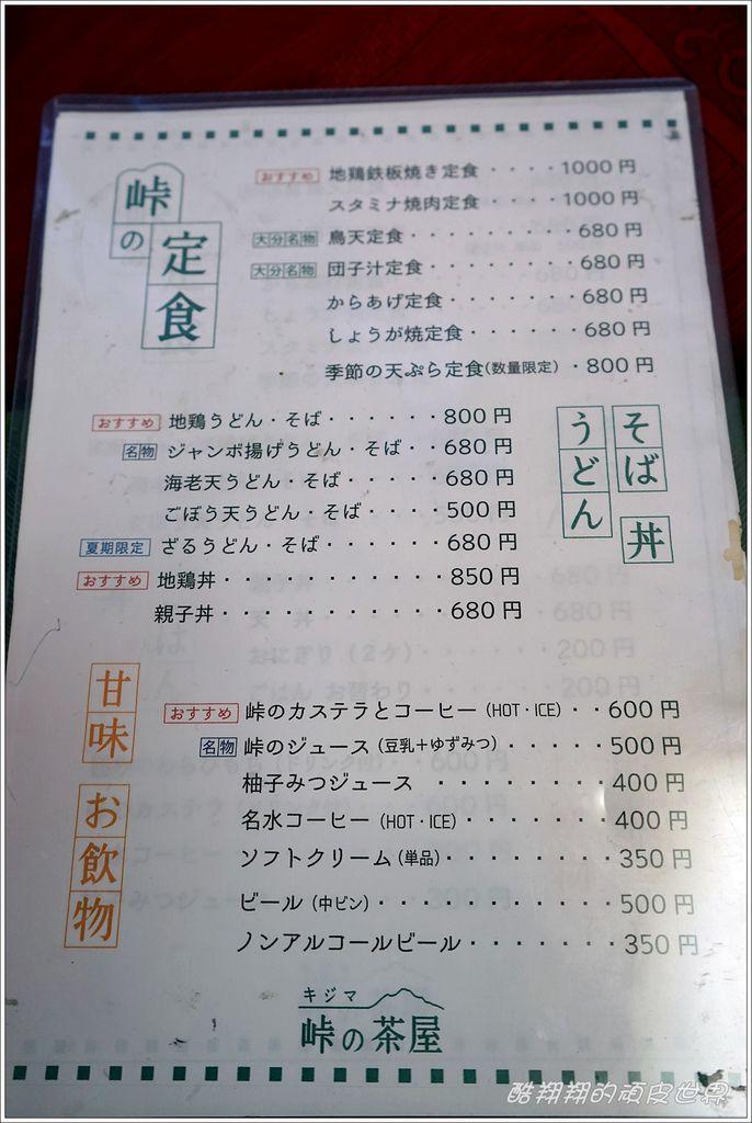 KIJIMA茶屋-04.JPG