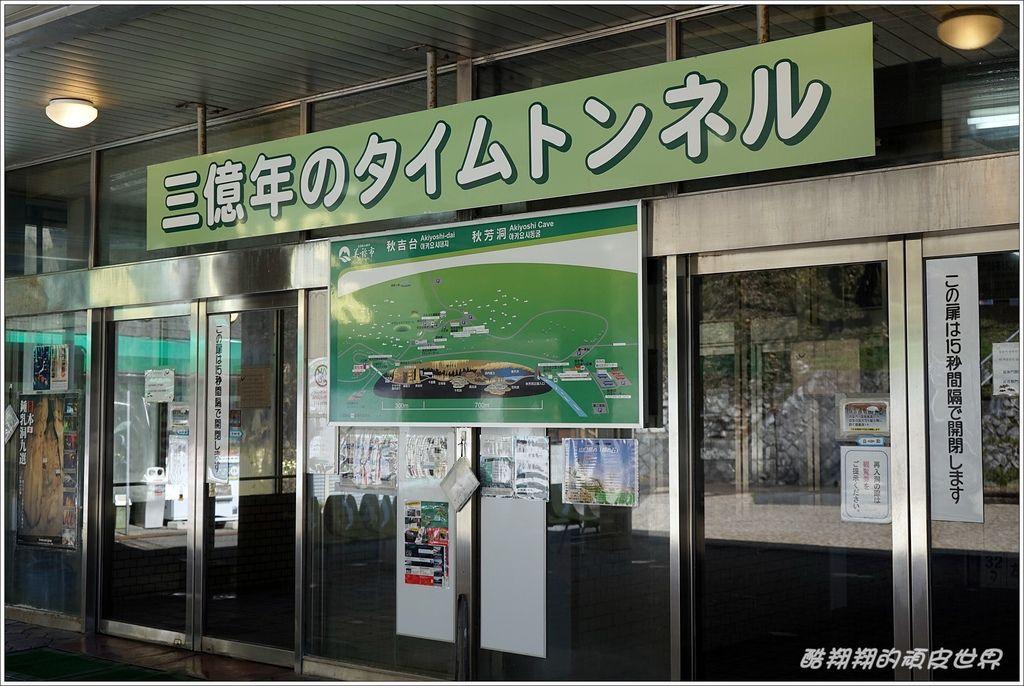 秋芳洞秋吉台-31.JPG