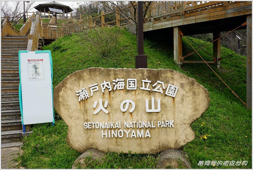 火之山公園-01.JPG