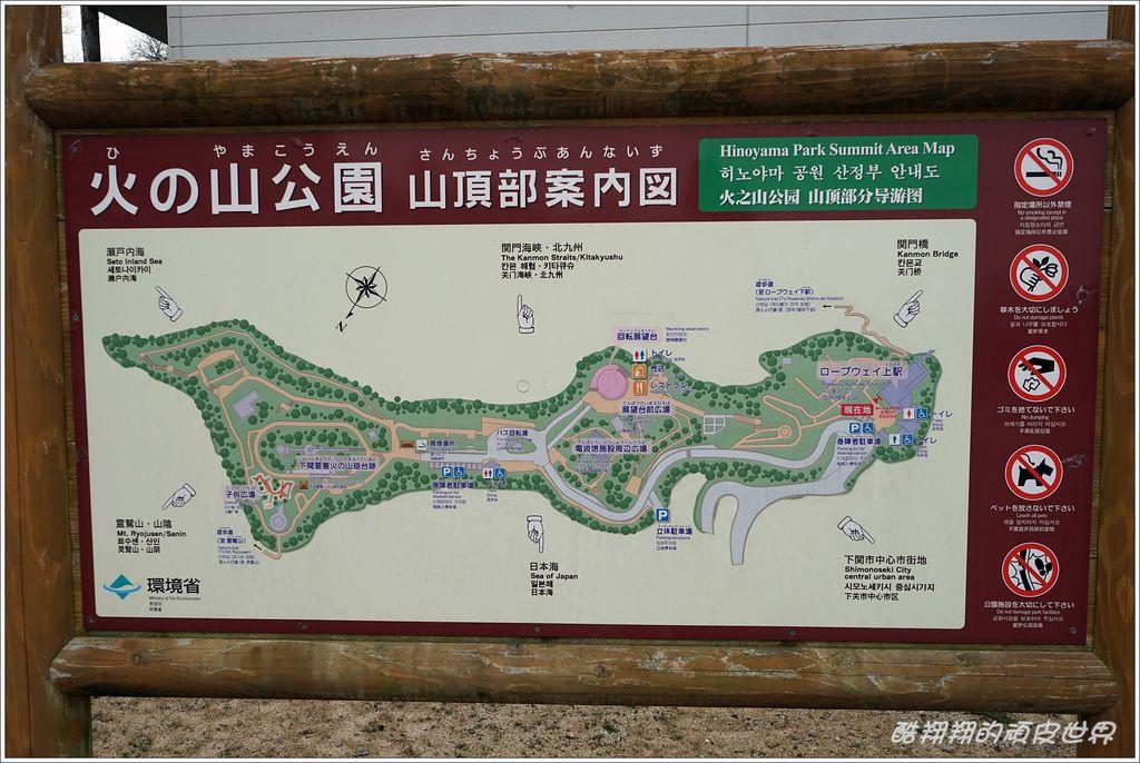 火之山公園-02.JPG
