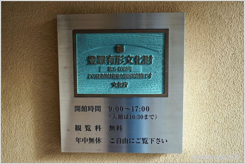 日清講和館-03.JPG