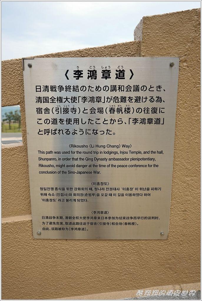 日清講和館-12.JPG