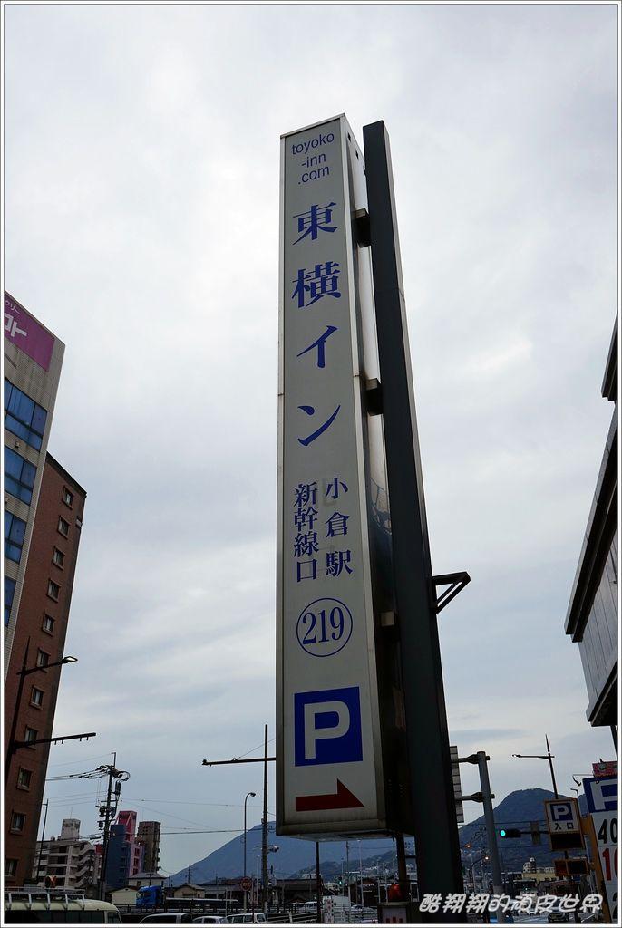 東橫INN小倉-02.JPG
