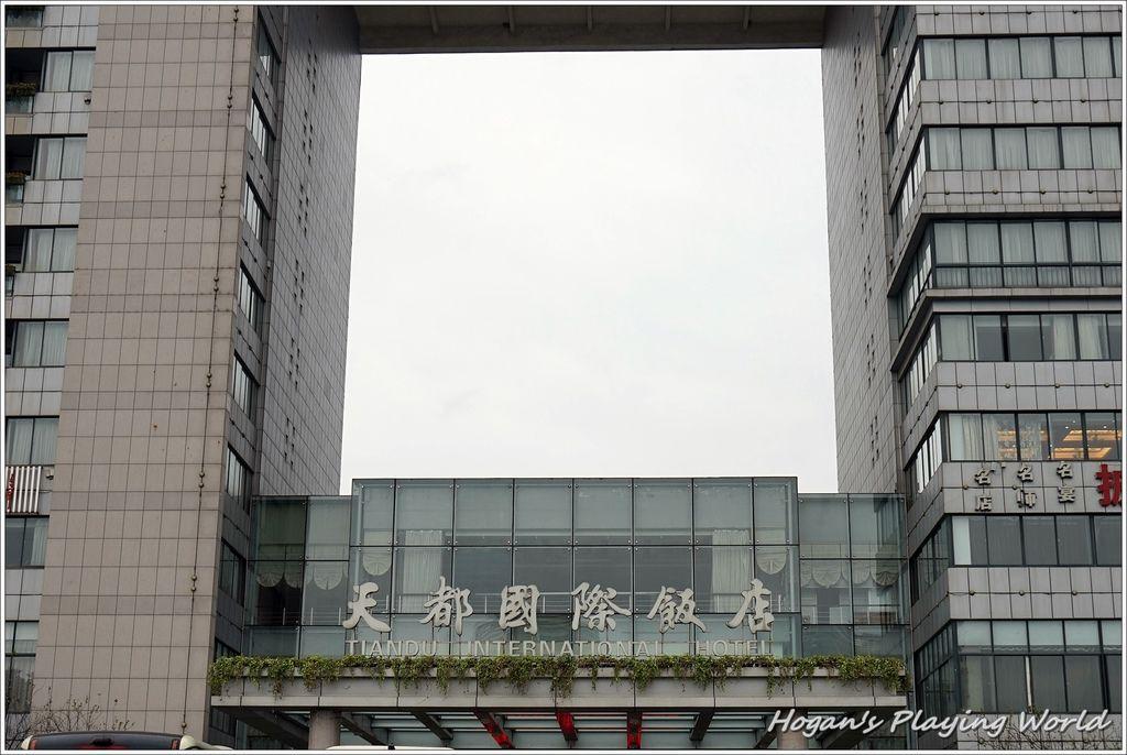 天都國際飯店-01.JPG
