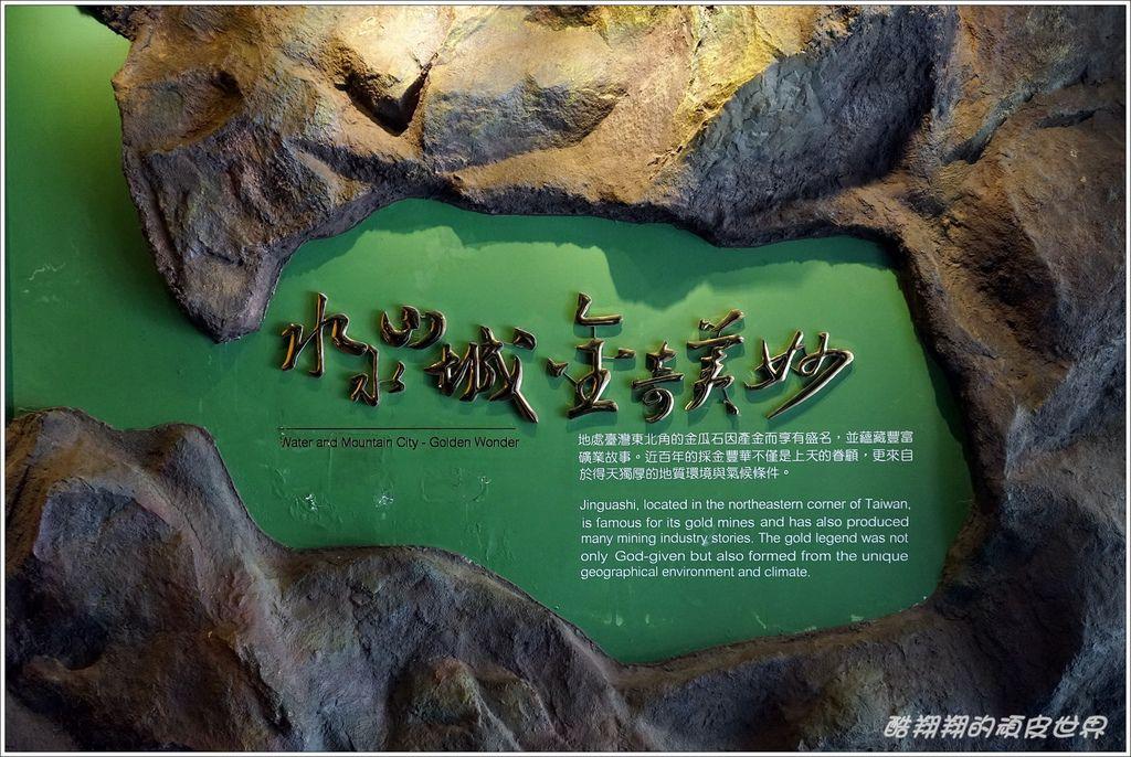 黃金博物館-15.JPG