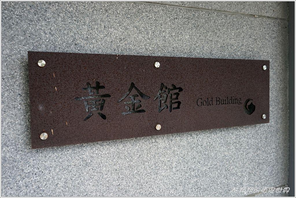 黃金博物館-24.JPG